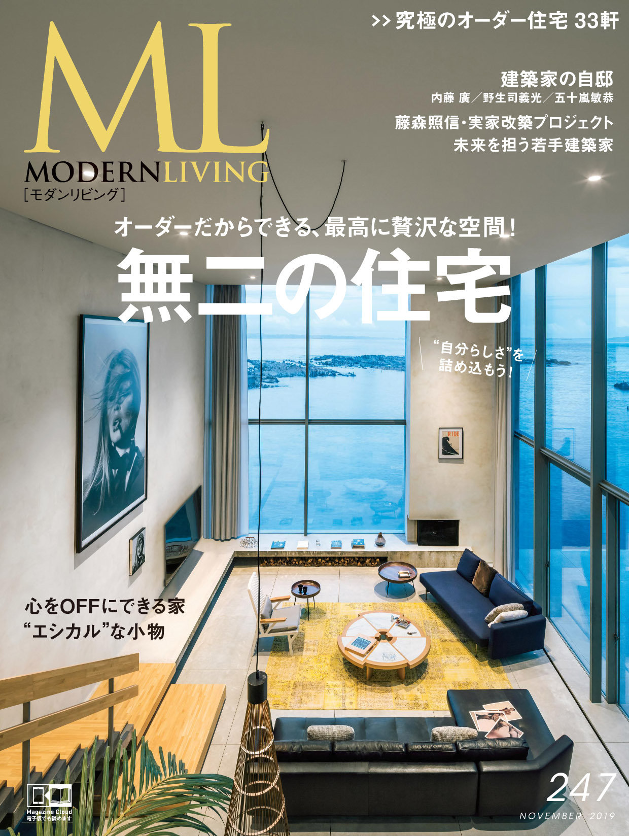 MODERN LIVING Now On Sale!